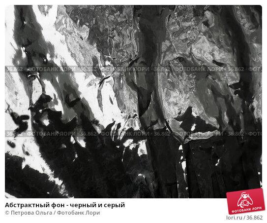 Купить «Абстрактный фон - черный и серый», фото № 36862, снято 23 апреля 2007 г. (c) Петрова Ольга / Фотобанк Лори