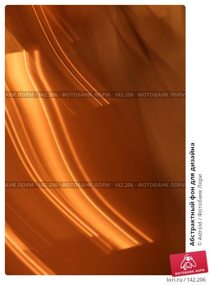 Абстрактный фон для дизайна, фото № 142206, снято 3 декабря 2007 г. (c) Astroid / Фотобанк Лори