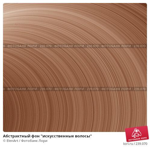 """Абстрактный фон """"искусственные волосы"""", иллюстрация № 239070 (c) ElenArt / Фотобанк Лори"""