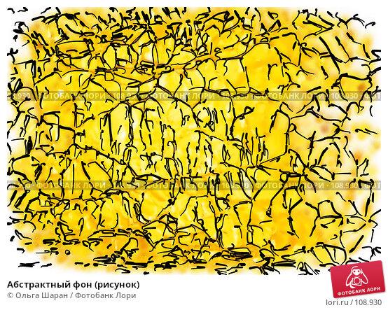 Абстрактный фон (рисунок), фото № 108930, снято 22 мая 2007 г. (c) Ольга Шаран / Фотобанк Лори
