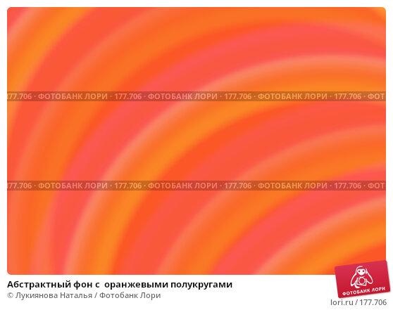 Абстрактный фон с  оранжевыми полукругами, иллюстрация № 177706 (c) Лукиянова Наталья / Фотобанк Лори