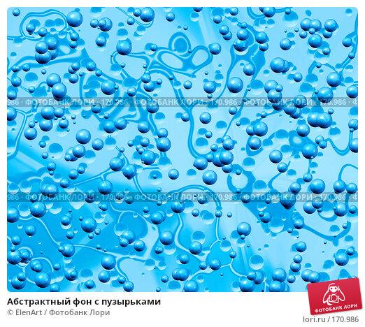 Абстрактный фон с пузырьками, иллюстрация № 170986 (c) ElenArt / Фотобанк Лори