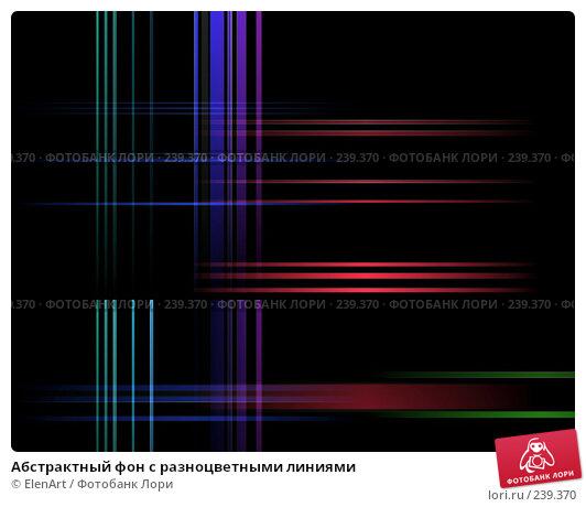 Абстрактный фон с разноцветными линиями, иллюстрация № 239370 (c) ElenArt / Фотобанк Лори