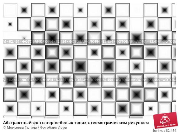 Абстрактный фон в черно-белых тонах с геометрическим рисунком, иллюстрация № 82454 (c) Моисеева Галина / Фотобанк Лори