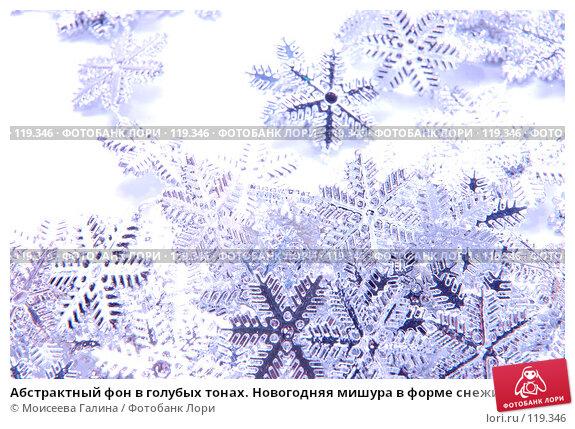 Абстрактный фон в голубых тонах. Новогодняя мишура в форме снежинок, фото № 119346, снято 5 ноября 2007 г. (c) Моисеева Галина / Фотобанк Лори