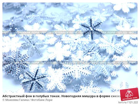 Абстрактный фон в голубых тонах. Новогодняя мишура в форме снежинок. Расфокусированное изображение, фото № 121222, снято 5 ноября 2007 г. (c) Моисеева Галина / Фотобанк Лори