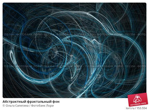 Абстрактный фрактальный фон, иллюстрация № 153554 (c) Ольга Сапегина / Фотобанк Лори