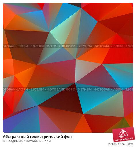 Купить «Абстрактный геометрический фон», иллюстрация № 3979894 (c) Владимир / Фотобанк Лори
