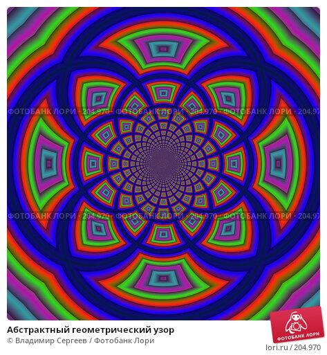 Купить «Абстрактный геометрический узор», иллюстрация № 204970 (c) Владимир Сергеев / Фотобанк Лори