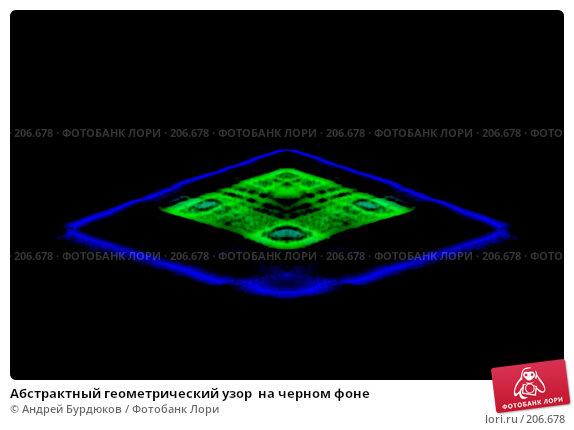 Абстрактный геометрический узор  на черном фоне, фото № 206678, снято 26 февраля 2017 г. (c) Андрей Бурдюков / Фотобанк Лори