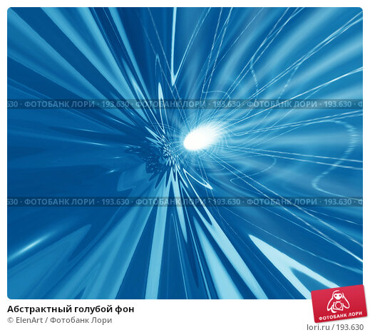Абстрактный голубой фон, иллюстрация № 193630 (c) ElenArt / Фотобанк Лори