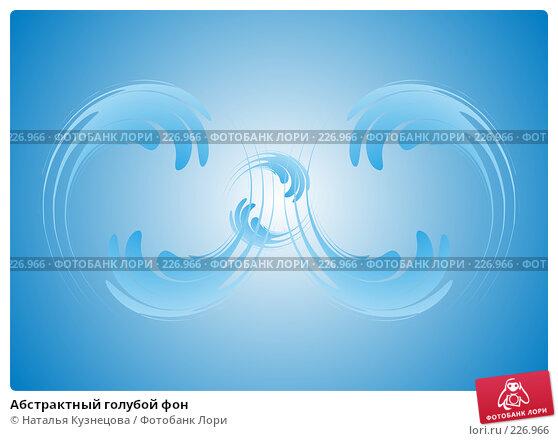 Абстрактный голубой фон, иллюстрация № 226966 (c) Наталья Кузнецова / Фотобанк Лори