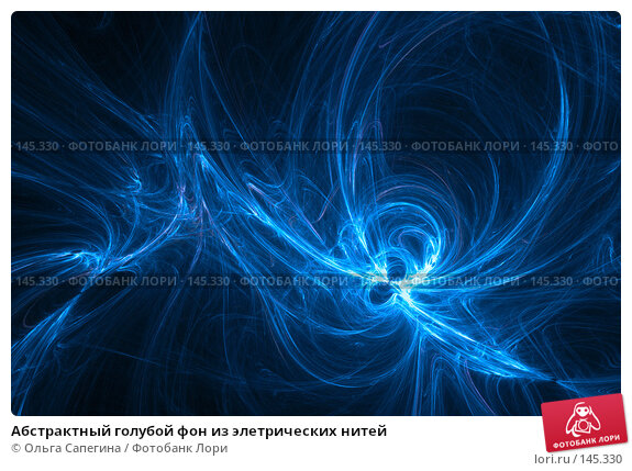Абстрактный голубой фон из элетрических нитей, иллюстрация № 145330 (c) Ольга Сапегина / Фотобанк Лори