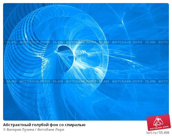 Абстрактный голубой фон со спиралью, иллюстрация № 55498 (c) Валерия Потапова / Фотобанк Лори