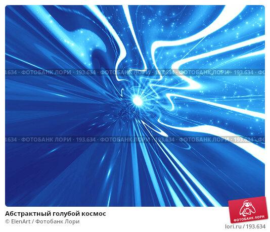 Абстрактный голубой космос, иллюстрация № 193634 (c) ElenArt / Фотобанк Лори