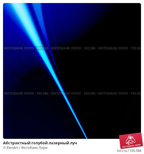 Абстрактный голубой лазерный луч, иллюстрация № 193586 (c) ElenArt / Фотобанк Лори