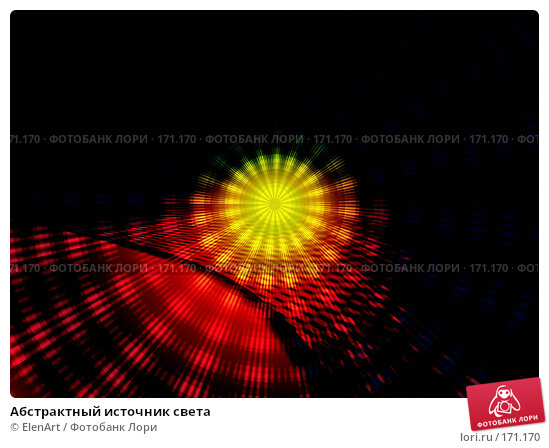 Абстрактный источник света, иллюстрация № 171170 (c) ElenArt / Фотобанк Лори