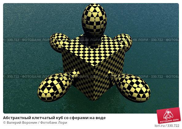 Купить «Абстрактный клетчатый куб со сферами на воде», иллюстрация № 330722 (c) Валерий Воронин / Фотобанк Лори