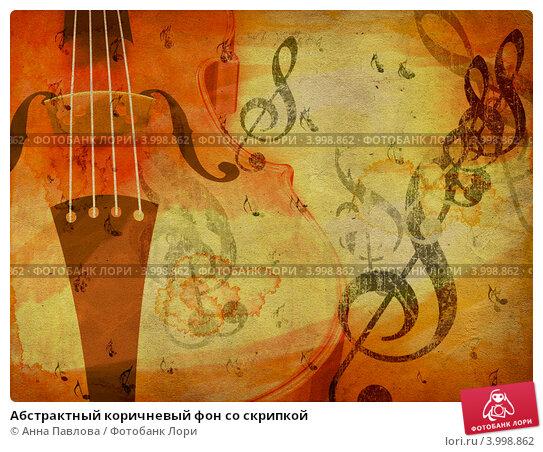 Купить «Абстрактный коричневый фон со скрипкой», иллюстрация № 3998862 (c) Анна Павлова / Фотобанк Лори