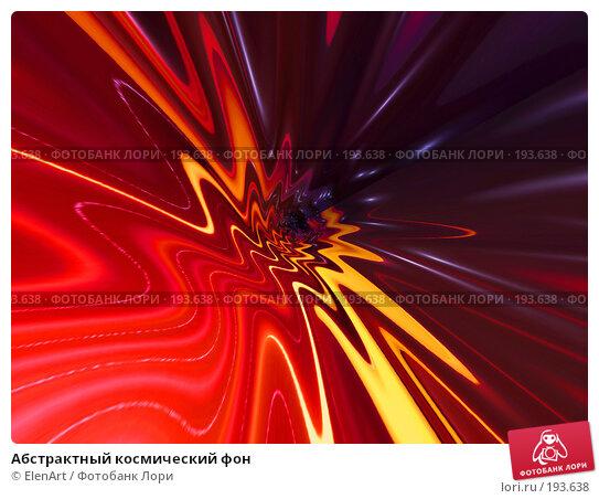 Абстрактный космический фон, иллюстрация № 193638 (c) ElenArt / Фотобанк Лори