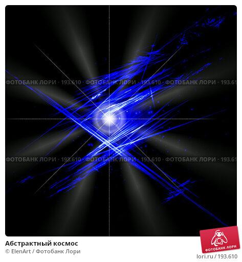 Абстрактный космос, иллюстрация № 193610 (c) ElenArt / Фотобанк Лори