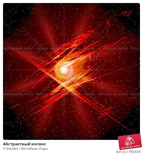 Абстрактный космос, иллюстрация № 193614 (c) ElenArt / Фотобанк Лори