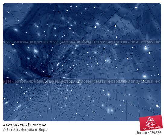Абстрактный космос, иллюстрация № 239586 (c) ElenArt / Фотобанк Лори