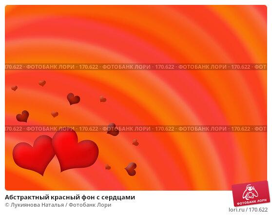 Абстрактный красный фон с сердцами, иллюстрация № 170622 (c) Лукиянова Наталья / Фотобанк Лори
