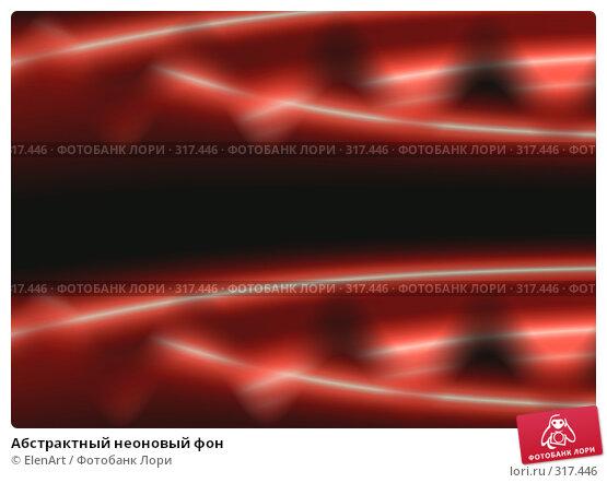 Абстрактный неоновый фон, иллюстрация № 317446 (c) ElenArt / Фотобанк Лори