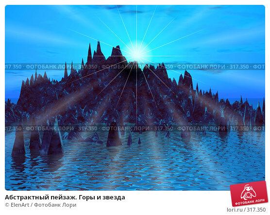 Абстрактный пейзаж. Горы и звезда, иллюстрация № 317350 (c) ElenArt / Фотобанк Лори