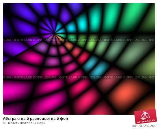 Купить «Абстрактный разноцветный фон», иллюстрация № 239266 (c) ElenArt / Фотобанк Лори