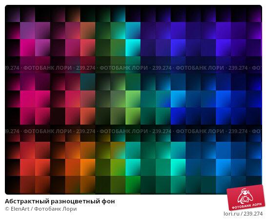Абстрактный разноцветный фон, иллюстрация № 239274 (c) ElenArt / Фотобанк Лори