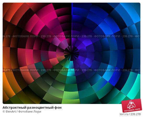 Абстрактный разноцветный фон, иллюстрация № 239278 (c) ElenArt / Фотобанк Лори