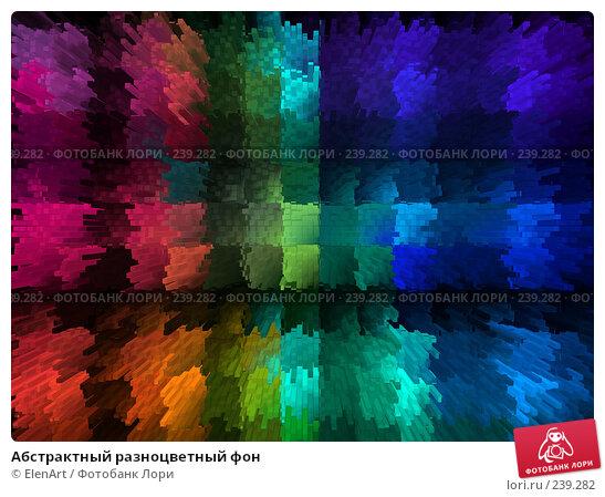 Абстрактный разноцветный фон, иллюстрация № 239282 (c) ElenArt / Фотобанк Лори