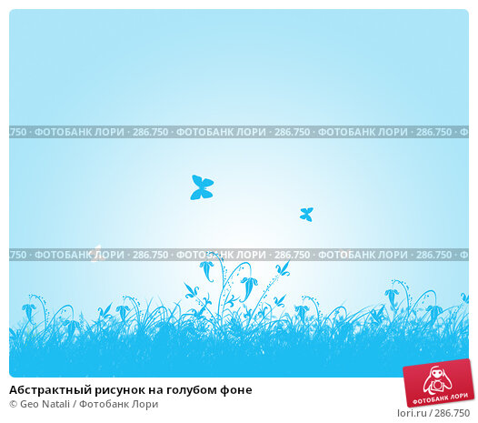 Абстрактный рисунок на голубом фоне, иллюстрация № 286750 (c) Geo Natali / Фотобанк Лори