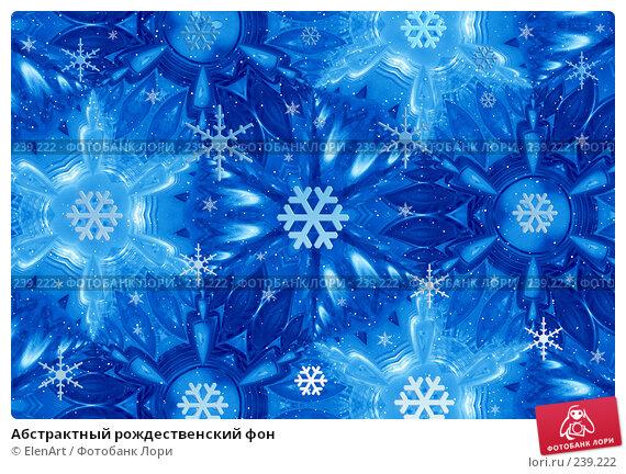 Купить «Абстрактный рождественский фон», иллюстрация № 239222 (c) ElenArt / Фотобанк Лори