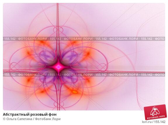 Абстрактный розовый фон, иллюстрация № 155142 (c) Ольга Сапегина / Фотобанк Лори