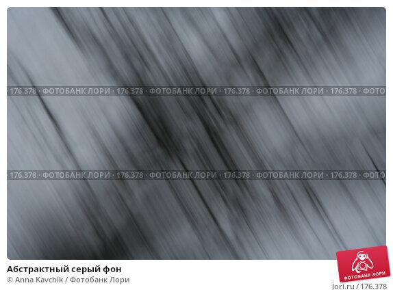 Купить «Абстрактный серый фон», иллюстрация № 176378 (c) Anna Kavchik / Фотобанк Лори