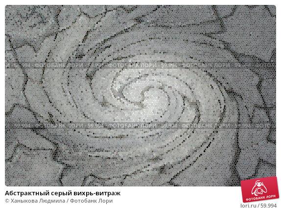 Абстрактный серый вихрь-витраж, фото № 59994, снято 3 июля 2007 г. (c) Ханыкова Людмила / Фотобанк Лори