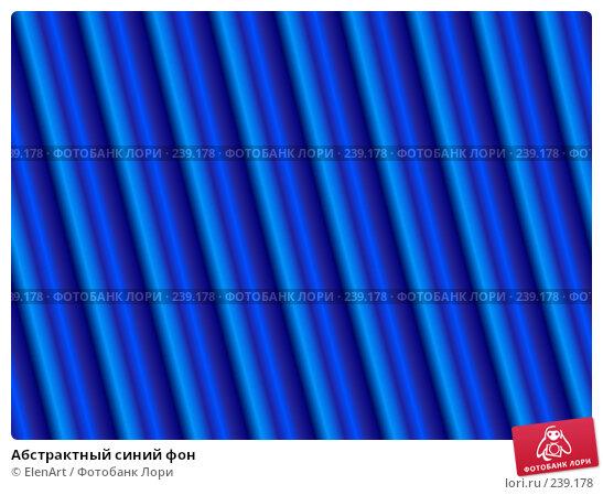 Абстрактный синий фон, иллюстрация № 239178 (c) ElenArt / Фотобанк Лори