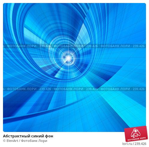 Абстрактный синий фон, иллюстрация № 239426 (c) ElenArt / Фотобанк Лори