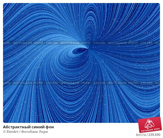 Абстрактный синий фон, иллюстрация № 239690 (c) ElenArt / Фотобанк Лори