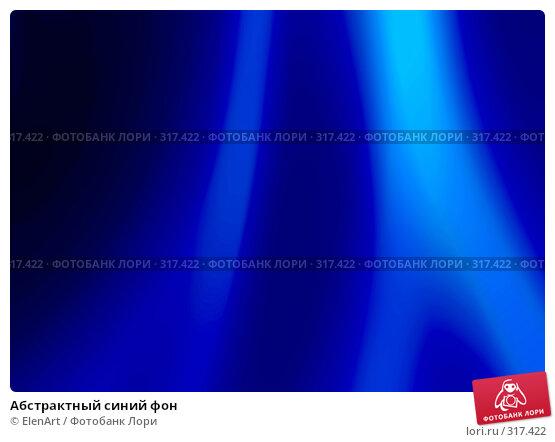 Абстрактный синий фон, иллюстрация № 317422 (c) ElenArt / Фотобанк Лори