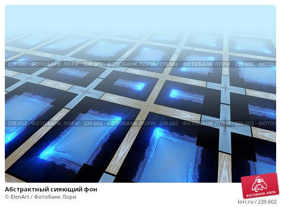 Абстрактный сияющий фон, иллюстрация № 239602 (c) ElenArt / Фотобанк Лори