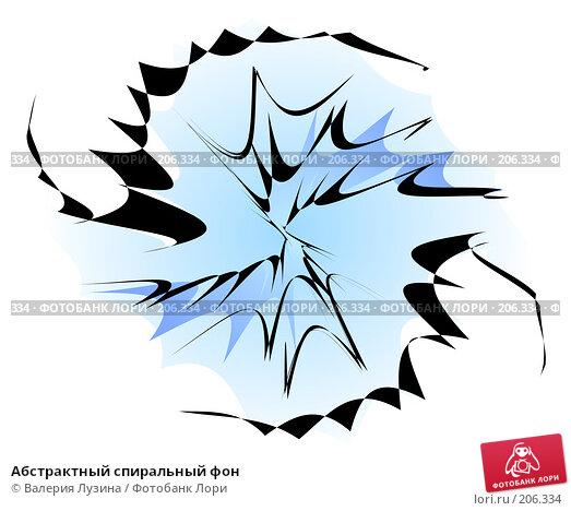 Купить «Абстрактный спиральный фон», иллюстрация № 206334 (c) Валерия Потапова / Фотобанк Лори