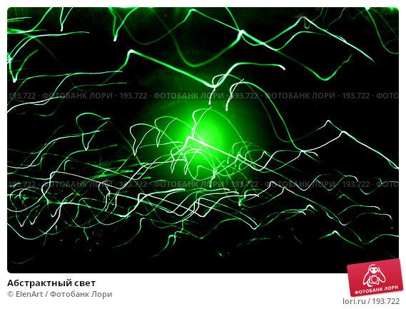 Купить «Абстрактный свет», иллюстрация № 193722 (c) ElenArt / Фотобанк Лори