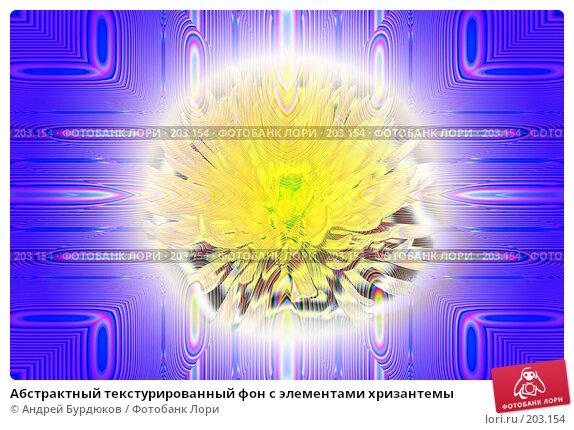 Купить «Абстрактный текстурированный фон с элементами хризантемы», фото № 203154, снято 22 апреля 2018 г. (c) Андрей Бурдюков / Фотобанк Лори
