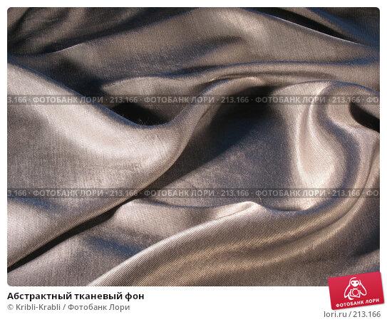Абстрактный тканевый фон, фото № 213166, снято 3 марта 2008 г. (c) Kribli-Krabli / Фотобанк Лори