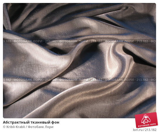 Купить «Абстрактный тканевый фон», фото № 213182, снято 3 марта 2008 г. (c) Kribli-Krabli / Фотобанк Лори