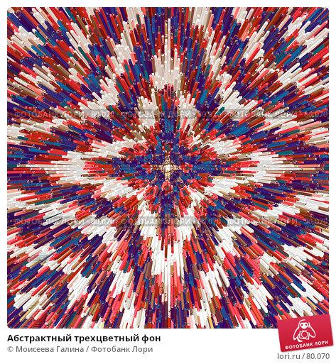 Купить «Абстрактный трехцветный фон», фото № 80070, снято 27 августа 2006 г. (c) Моисеева Галина / Фотобанк Лори